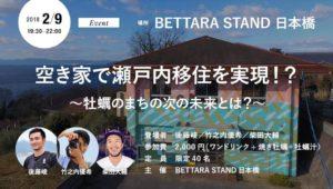 空き家で瀬戸内移住を実現!?〜牡蠣のまちの次の未来とは?〜 @ 東京: BETTARA STAND 日本橋
