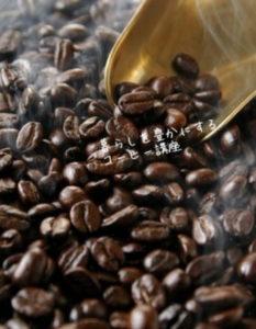 暮らしを豊かにするコーヒー講座 @ フウド