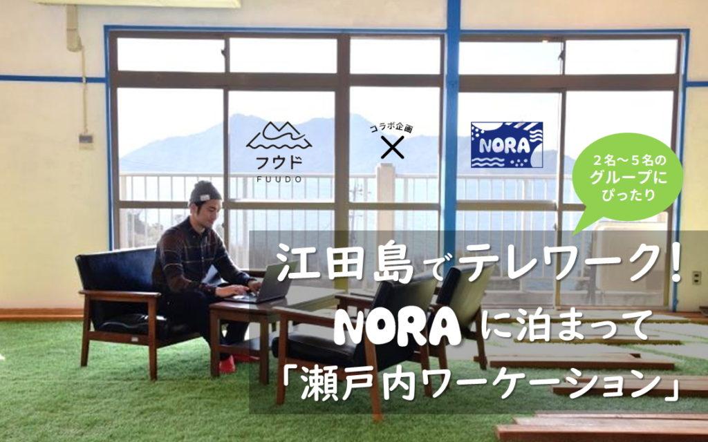 NORAに泊まって江田島でテレワーク